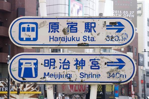 Et gateskilt i Tokyo, Japan. Skiltet peker mot Harajuku stasjon